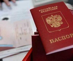 Запись в паспортный стол через «Госуслуги»