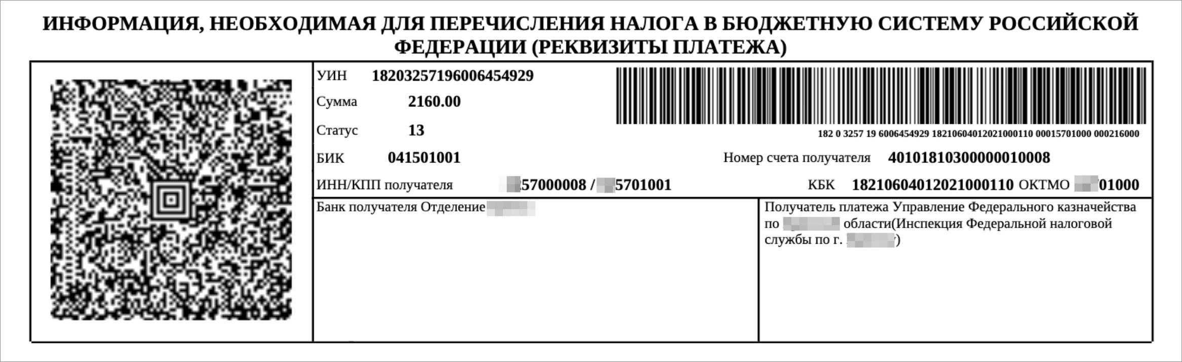 Реквизиты для уплаты налога и уникальный идентификационный номер (УИН) указаны под таблицей с начислениями