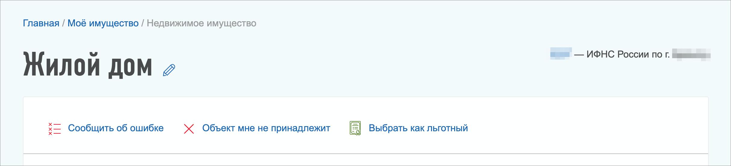 Уведомить о выборе льготного объекта можно в личном кабинете на сайте nalog.ru. Для этого нужно выбрать вид недвижимости в разделе «Мое имущество»